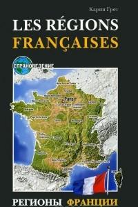 Регионы Франции / Les regions Francaises