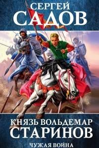Князь Вольдемар Старинов. Чужая война
