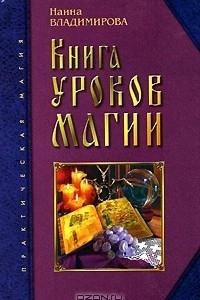 Книга уроков магии
