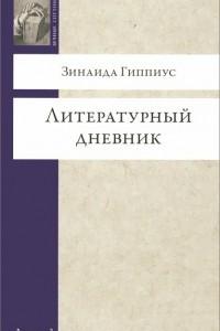 Зинаида Гиппиус. Литературный дневник