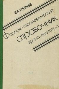 Фармакотерапевтический справочник врача-педиатра