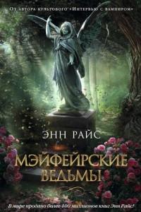 Мэйфейрские ведьмы