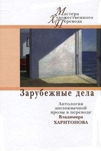 Зарубежные дела. Антология англоязычной прозы в переводе Владимира Харитонова