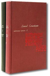 Поденные записи (комплект из 2 книг)