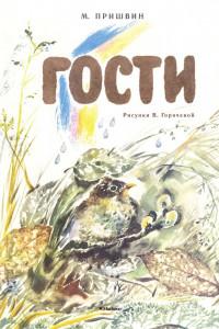 Гости (Рисунки В. Горячевой)