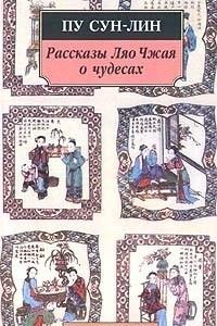 Рассказы Ляо Чжая о чудесах