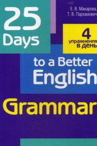 25 Days to a Beteer English. Grammar. 2-е изд