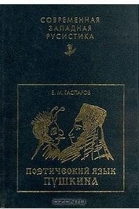 Поэтический язык Пушкина