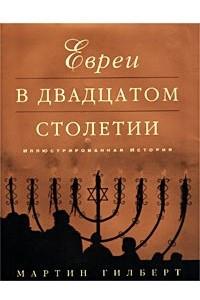 Евреи в двадцатом столетии. Иллюстрированная история