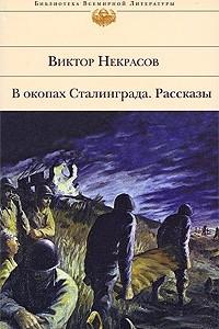 В окопах Сталинграда. Рассказы. Кира Георгиевна