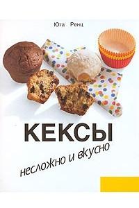 Кексы