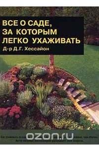 Все о саде, за которым легко ухаживать