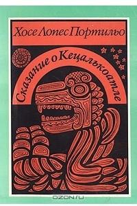 Сказание о Кецалькоатле