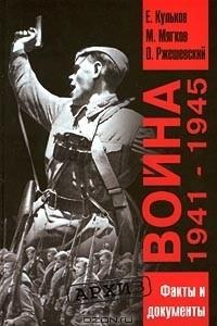Война 1941-1945. Факты и документы