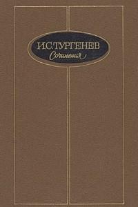И. С. Тургенев. Сочинения в трех томах. Том 1