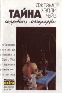 Джеймс Хэдли Чейз. Полное собрание сочинений в тридцати двух томах. Том 7. Тайна сокровищ магараджи