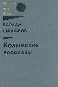 Колымские рассказы. В двух книгах. Книга 1