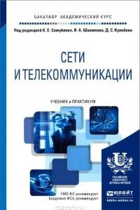 Сети и телекоммуникации. Учебник и практикум