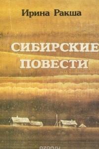 Сибирские повести