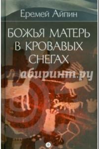 Собрание сочинений в 4-х томах. Том 4. Божья Матерь в кровавых снегах