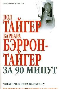 Пол Тайгер, Барбара Бэррон-Тайгер за 90 минут. Читать человека как книгу