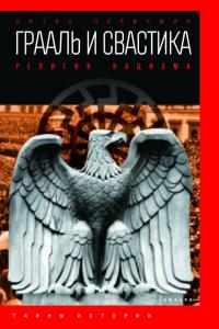 Грааль и свастика: Религия нацизма