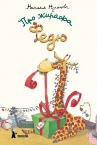 Про жирафа Федю