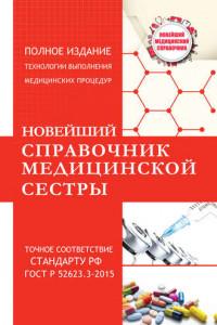 Новейший справочник медицинской сестры