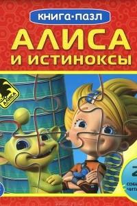 Алиса и истиноксы. Книжка-игрушка