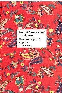 Евгений Кропивницкий. Избранное. 736 стихотворений + другие материалы