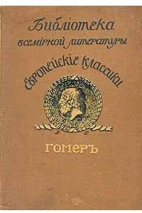 Европейские классики. Поэмы Гомера