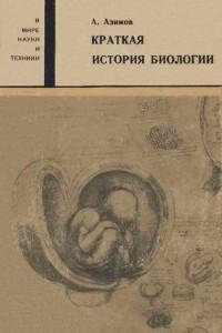 Краткая история биологии