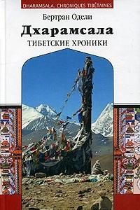 Дхарамсала. Тибетские хроники