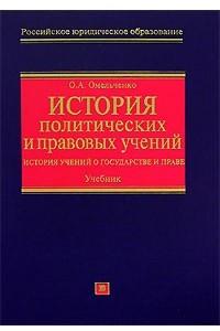 История политических и правовых учений. История учений о государстве и праве