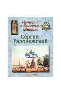 История о великом святом. Сергий Радонежский