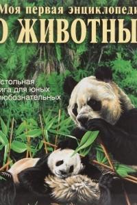 Моя первая энциклопедия о животных