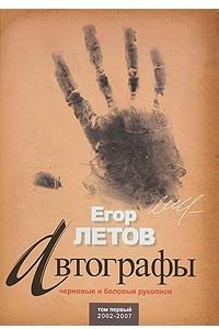 Автографы. Черновые и беловые рукописи. Том 1. 2002-2007