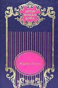 Артур Конан Дойл. Собрание сочинений в 12 томах. Том 8. Родни Стоун