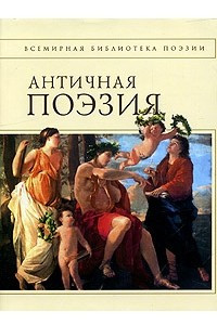 Античная поэзия