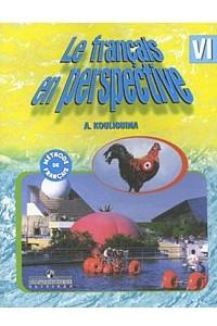 Le francais en perspective VI / Французский язык. 6 класс
