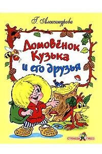 Домовенок Кузька и его друзья