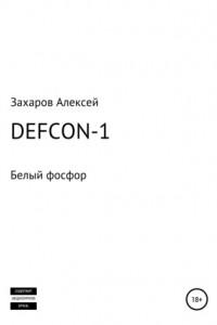 DEFCON-1. Белый фосфор