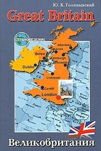 Great Britain / Великобритания