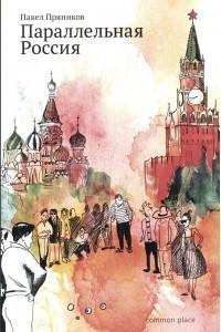 Параллельная Россия