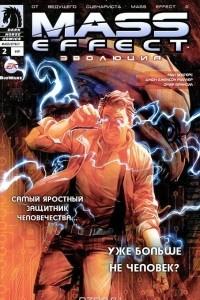 Mass Effect. Эволюция, №2, сентябрь 2011