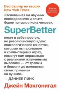 SuperBetter