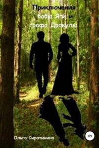 Приключения бабы Яги и графа Дракулы