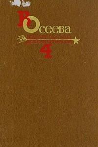В. Осеева. Собрание сочинений в четырех томах. Том 4