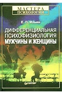 Дифференциальная психофизиология мужчины и женщины
