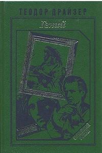 Гений. В двух томах. Том 2